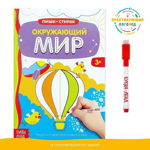 Многоразовая книжка с маркером «Окружающий мир»