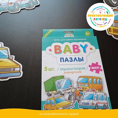 Baby-пазлы «Городской транспорт»
