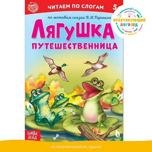 Сказка «Лягушка-путешественница. Читаем по слогам»