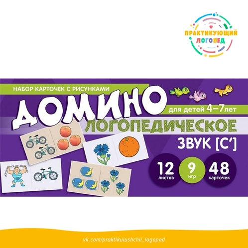Набор карточек с рисунками. Домино логопедическое. Звук [С']. Для детей 4-7 лет