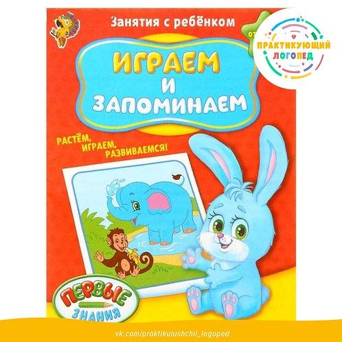 Обучающая книга «Играем и запоминаем»