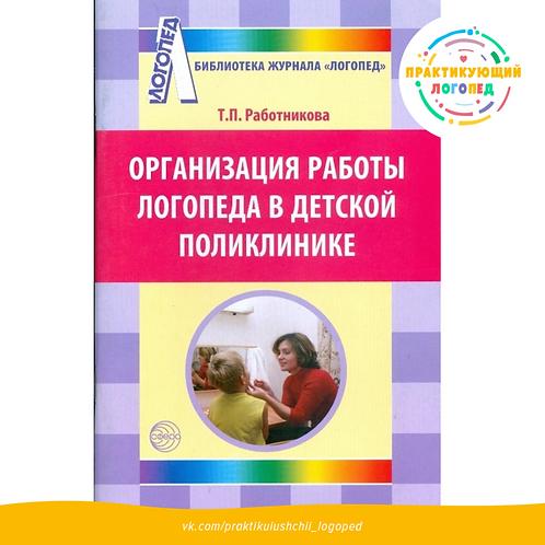 Работникова Т.П. Организация логопедической работы