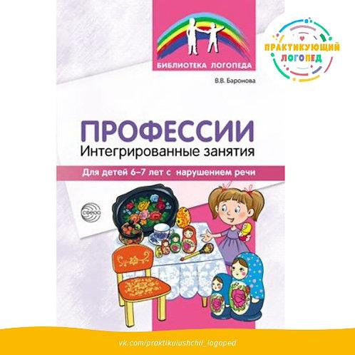 Профессии: Интегрированные занятия для детей 6—7 лет с нарушением речи