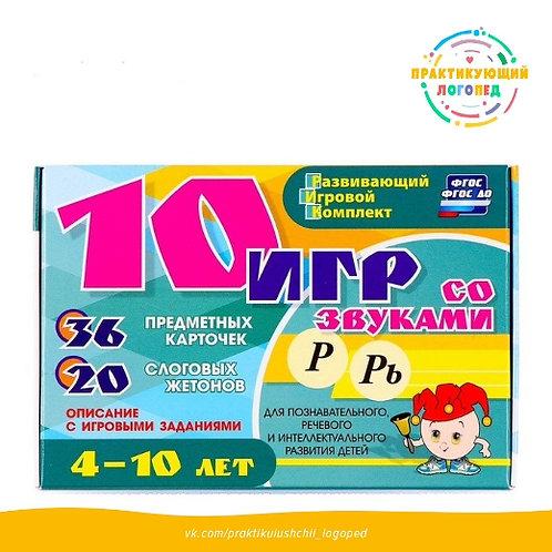 """Развивающий набор """"10 игр со звуками Р, Рь"""" 36 карточек, для детей 4-10 лет"""
