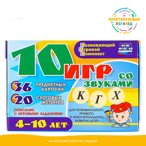 """Развивающий набор """"10 игр со звуками К,Г,Х"""" 36 карточек, для детей 4-10 лет"""