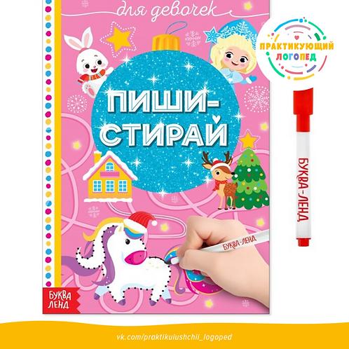 Многоразовая книжка «Пиши-стирай. Для девочек»