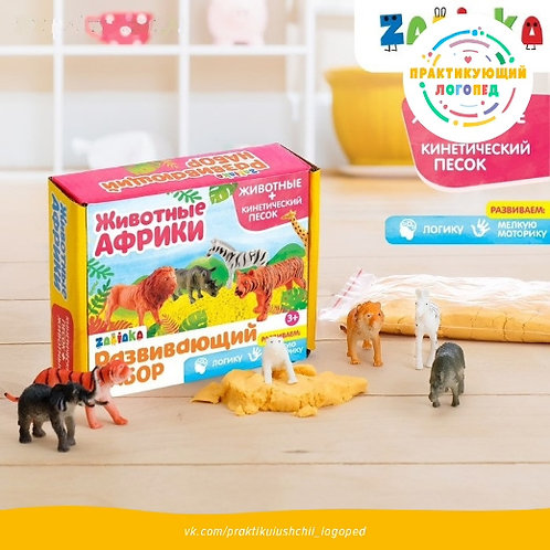 Развивающий набор: животные и кинетический песок «Животные Африки»