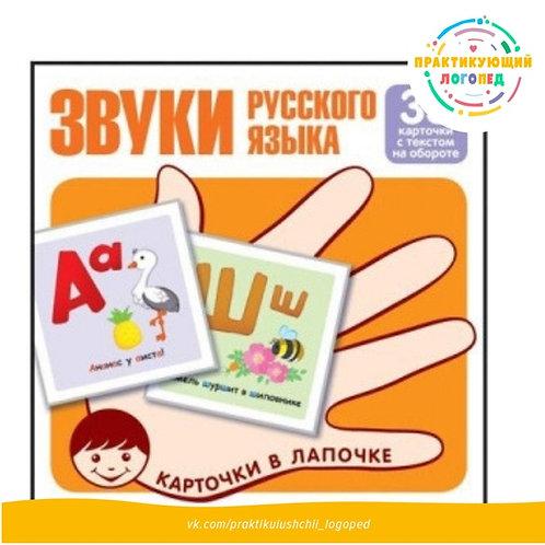 Комплект карточек. Звуки русского языка. Учебно-игровой комплект
