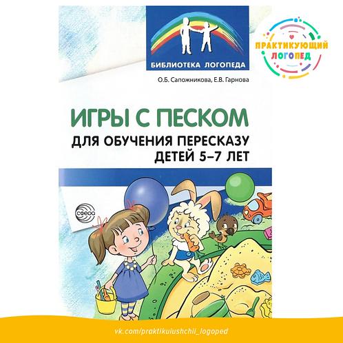 Сапожникова О.Б., Гарнова Е.В. Игры с песком для обучения пересказу детей 5-7 ле