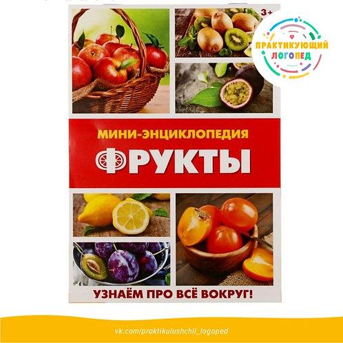 Мини-энциклопедия «Фрукты»