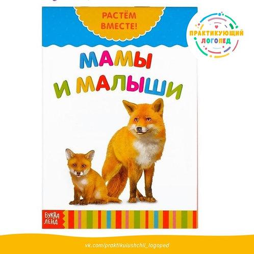 """Развивающая книжка """"Мамы и малыши"""""""