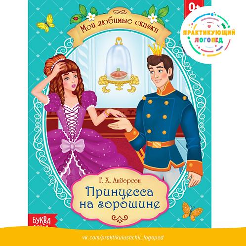 Сказка «Принцесса на горошине» Г. Х. Андерсен