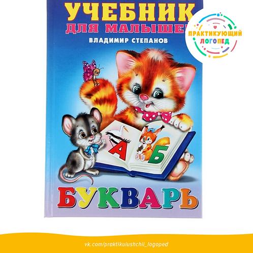 Букварь. Учебник для малышей. Степанов В.