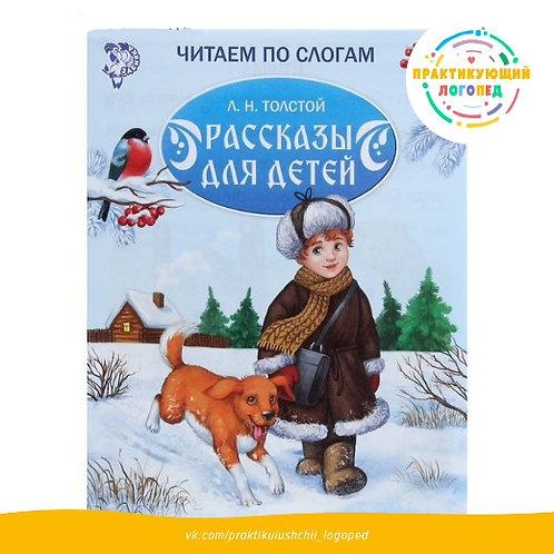 Книжка «Читаем по слогам. Рассказы для детей»