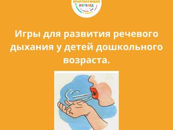 Игры для развития речевого дыхания у детей дошкольного возраста.