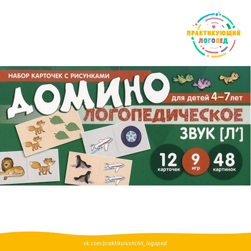 Логопедическое домино. Звук [Л']. Для детей 4-7 лет/ Азова Е.А., Чернова О.О