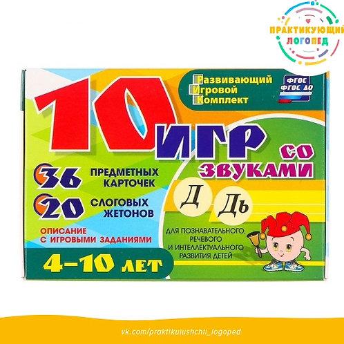 """Развивающий набор """"10 игр со звуками Д, Дь"""" 36 карточек, для детей 4-10 лет"""