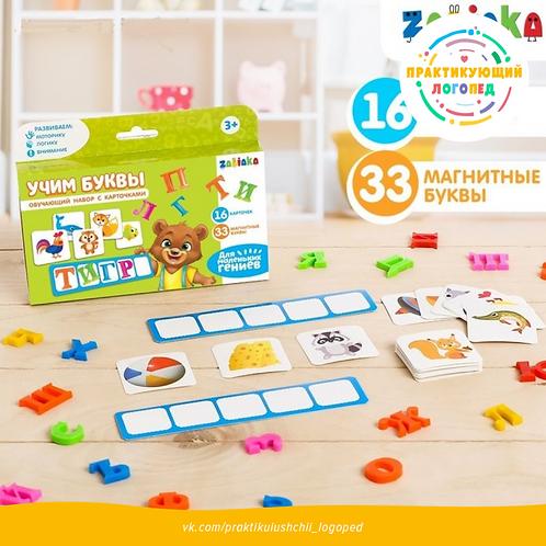 Обучающий набор «Составь слово: магнитные буквы с карточками»