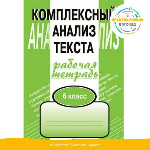 Комплексный анализ текста. 6 кл. Рабочая тетрадь