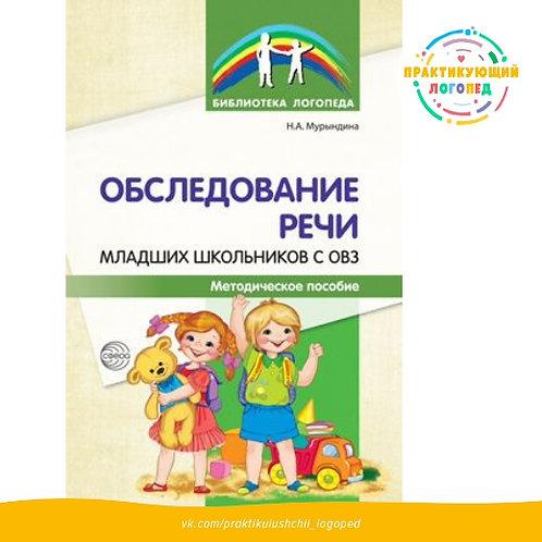 Обследование речи младших школьников с ОВЗ: Методическое пособие/ Мурындина Н.А.