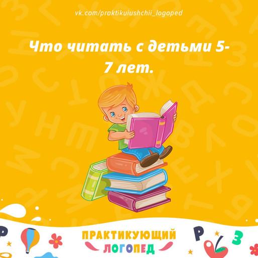 Что читать с детьми 5-7 лет.