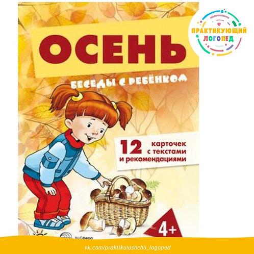 Беседы с ребенком.Осень (комплект для познавательных игр с детьми 12 картинок с