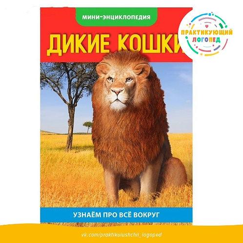 Мини-энциклопедия «Кошки дикие»