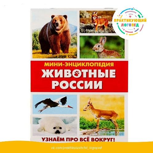 Мини-энциклопедия «Животные России»