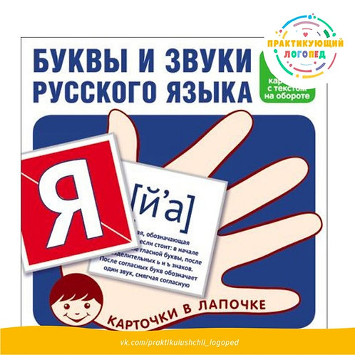 Комплект карточек. Буквы и звуки русского языка