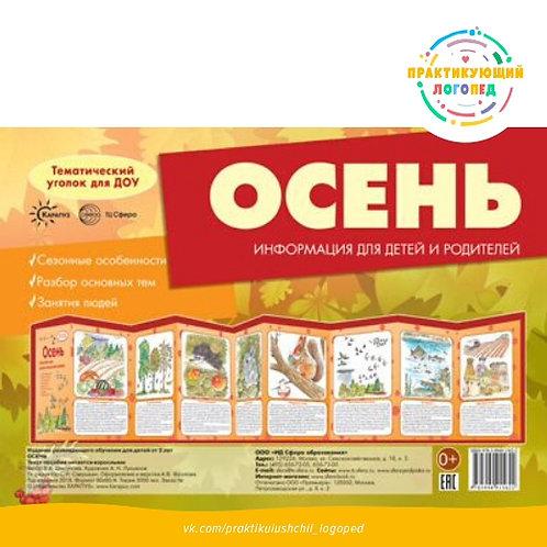 Осень (учебно-методическое пособие для детей и родителей, разбор основных тем, к