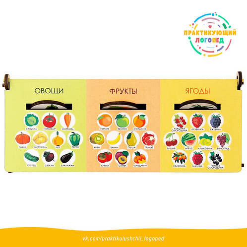 Сортер на три ящика «Фрукты, овощи, ягоды»