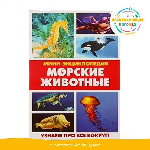Мини-энциклопедия «Морские животные»