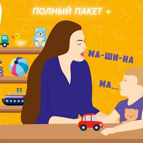Курс Логопедическая  работа с «неговорящими» детьми дошкольного возраста