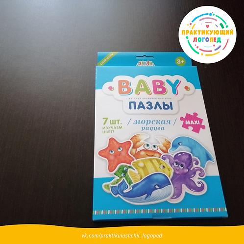 Baby-пазлы «Морская радуга»