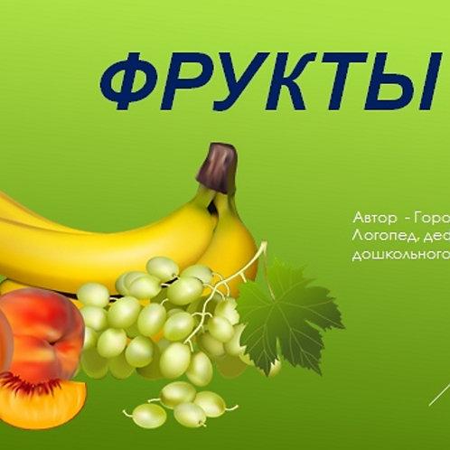 Дидактическая игра- фрукты