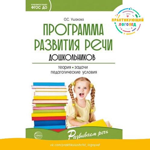 Программа развития речи дошкольников. Программа развития речи дошкольников. 5-е