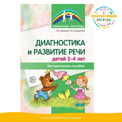 Диагностика и развитие речи детей 2-4 лет. Методическое пособие. 2-е изд