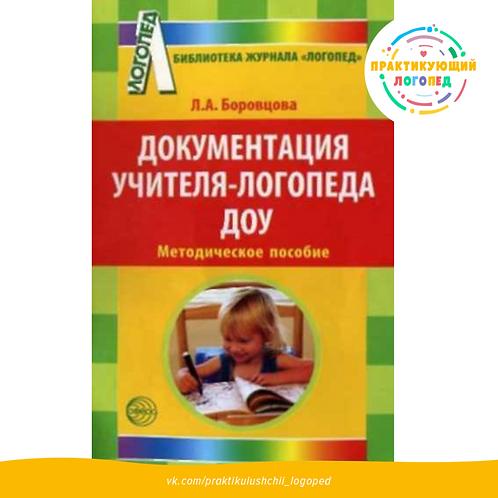 Лариса Боровцова Документация логопеда