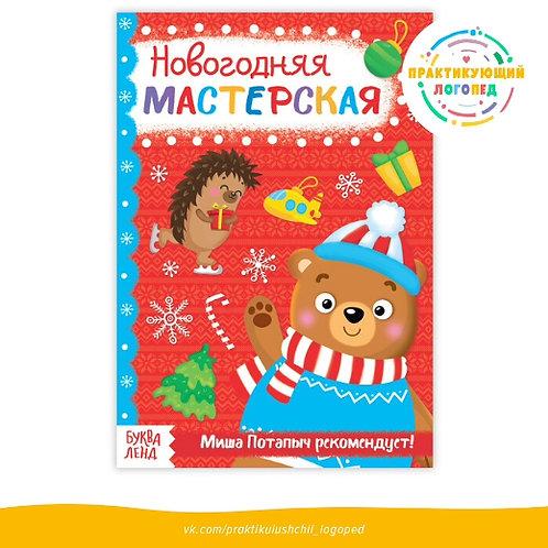 Книжка новогодняя мастерская «От Миши Потапыча»