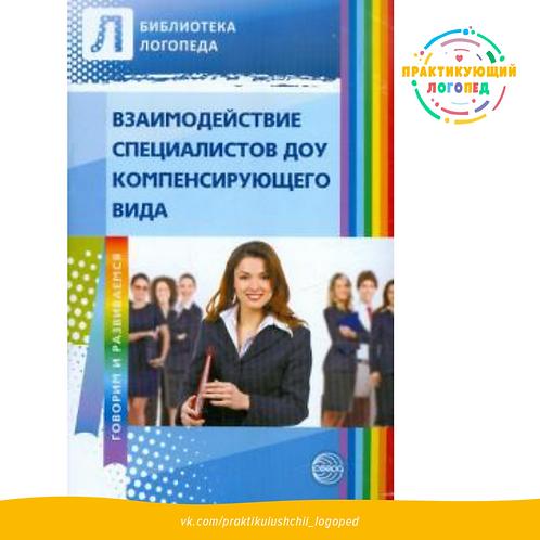 Денисова О.А. Взаимодействие специалистов ДОУ компенсирующего вида