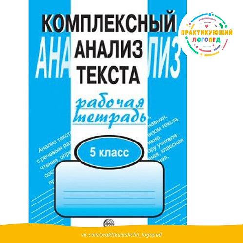 Комплексный анализ текста. 5 кл. Рабочая тетрадь