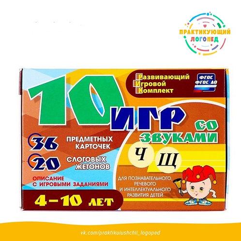 """Развивающий набор """"10 игр со звуками Ч, Щ"""" 36 карточек, для детей 4-10 лет"""