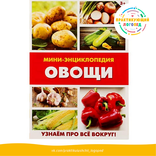 Мини-энциклопедия «Овощи»