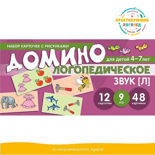 Логопедическое домино. Звук [Л]. Для детей 4-7 лет/ Азова Е.А., Чернова О.О.