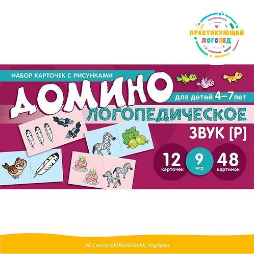 Логопедическое домино. Звук [Р]. Для детей 4-7 лет/ Азова Е.А., Чернова О.О.
