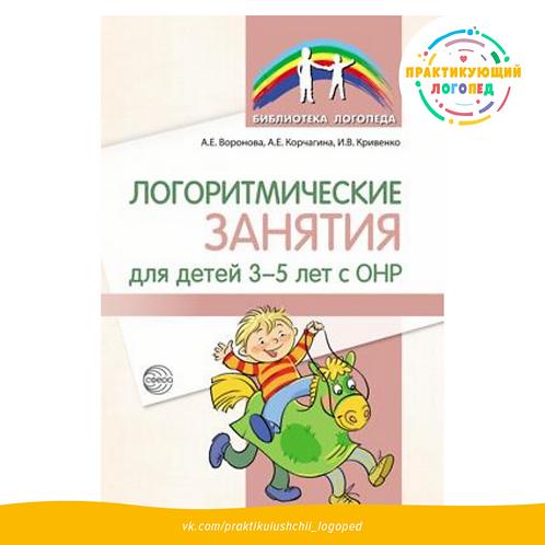 Логоритмические занятия для детей 3—5 лет с ОНР
