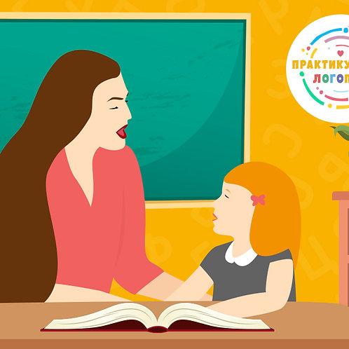 Видео Курс: Логопед в школе по ФГОС