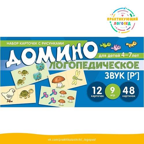Логопедическое домино. Звук [Р']. Для детей 4-7 лет/ Азова Е.А., Чернова О.О.