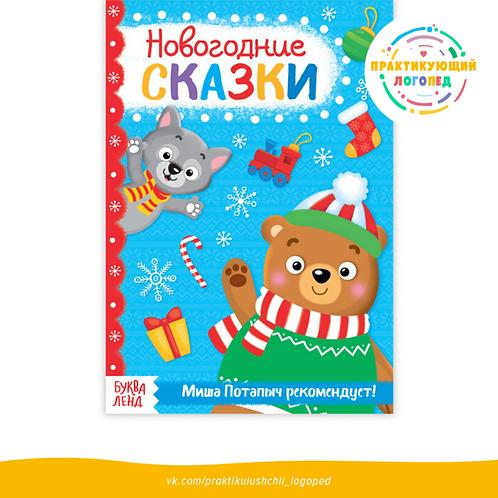 Книжка новогодние сказки «От Миши Потапыча»