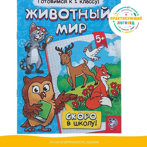 """Обучающая книга """"Животный мир"""""""